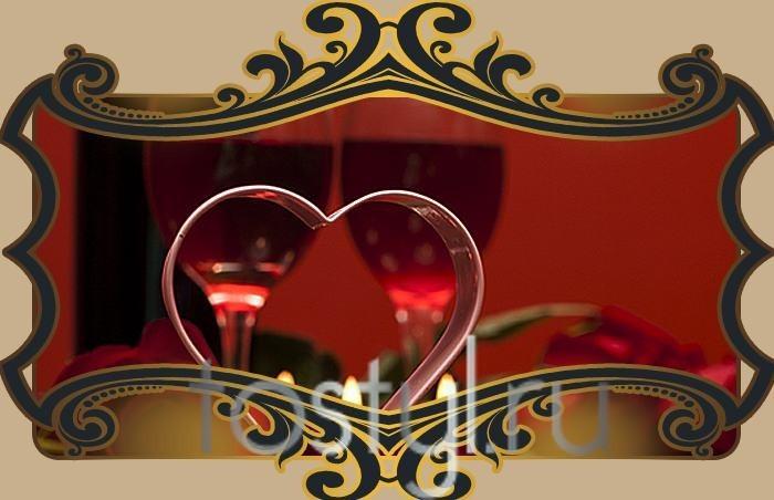 Тосты за любовь